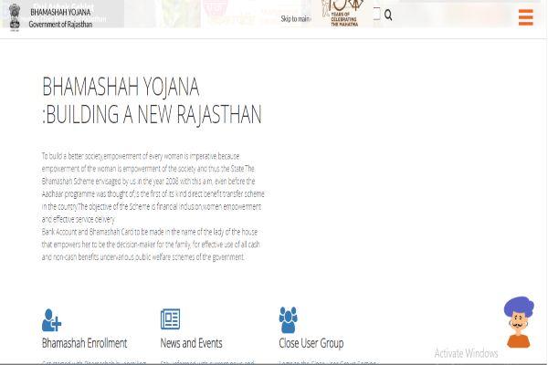 भामाशाह कार्ड आधिकारिक वेबसाईट