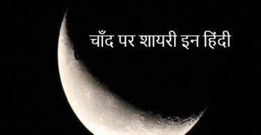 चाँद पर शायरी हिन्दी में