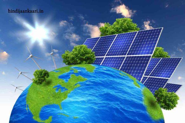 सौर ऊर्जा के फायदे