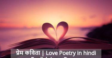प्रेम कविताएँ