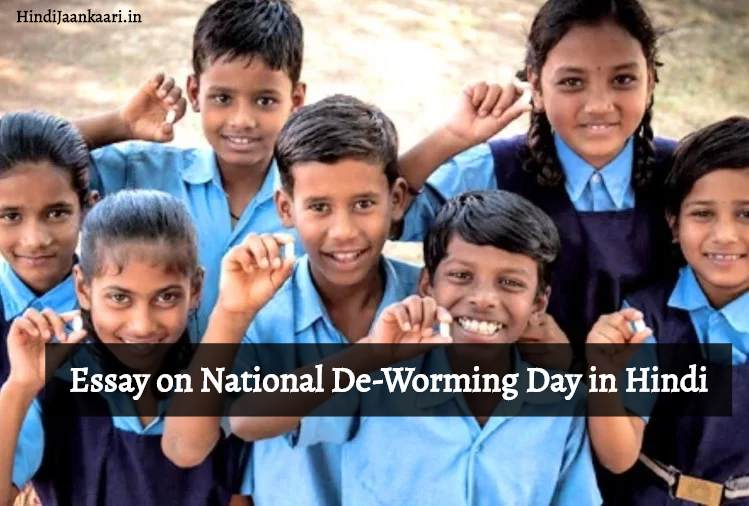 Essay on National Deworming Day