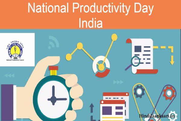 राष्ट्रीय उत्पादकता दिवस