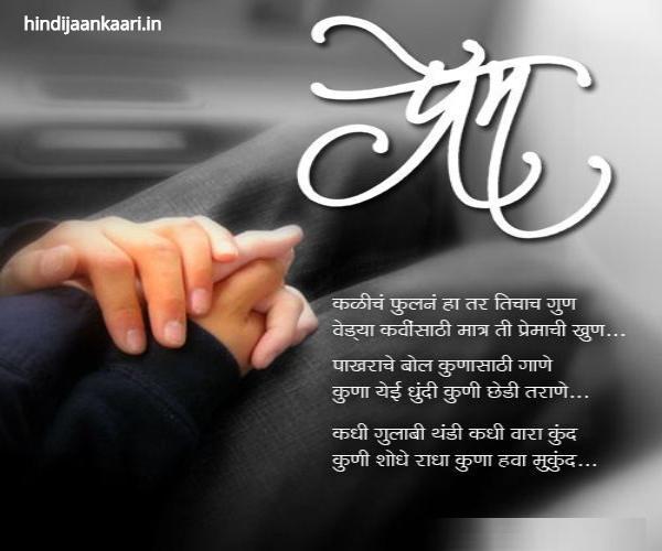मराठी में कविता