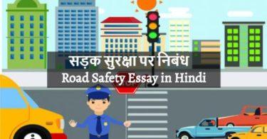 सड़क सुरक्षा पर निबंध