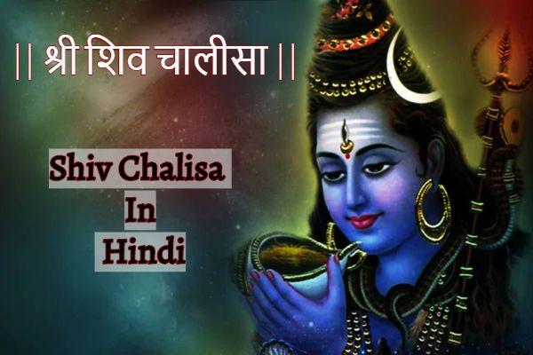 शिव चालीसा हिन्दी मे