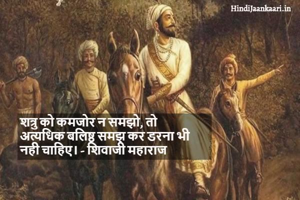शिवाजी महाराज कोट्स 3