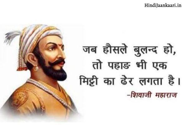 शिवाजी महाराज कोट्स 1