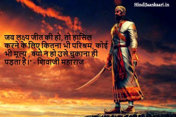 शिवाजी महाराज कोट्स 2