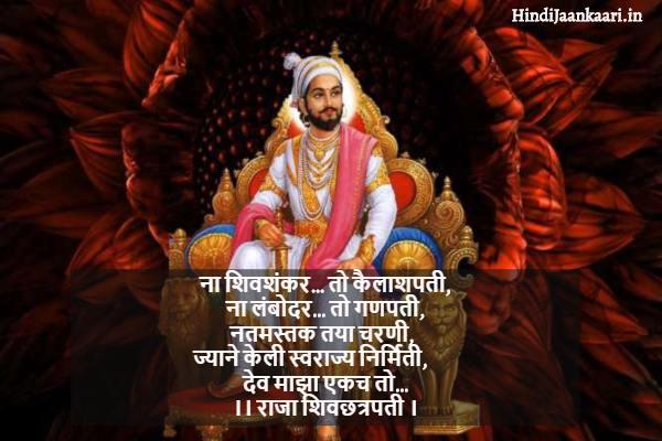 शिवाजी महाराज कोट्स 4
