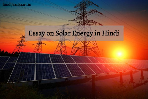 सौर ऊर्जा निबंध