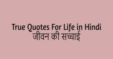 ज़िंदगी की सच्चाई