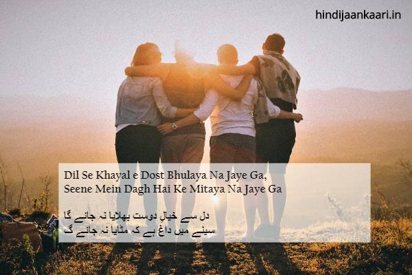 उर्दू शायरी 8