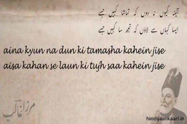 उर्दू शायरी 9