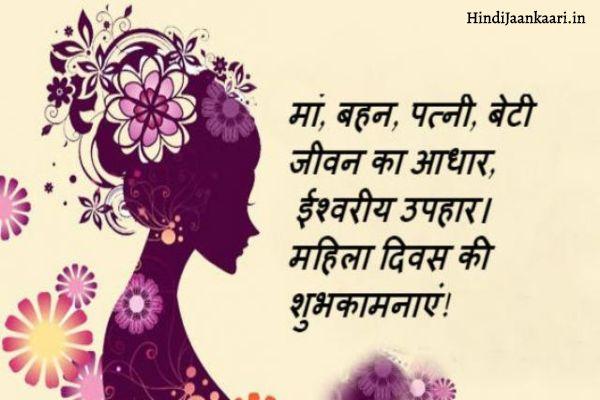 महिला दिवस कविता 1