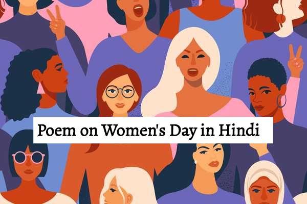 महिला दिवस पर कविता