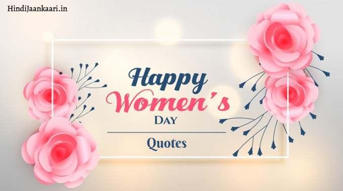 महिला दिवस कोट्स