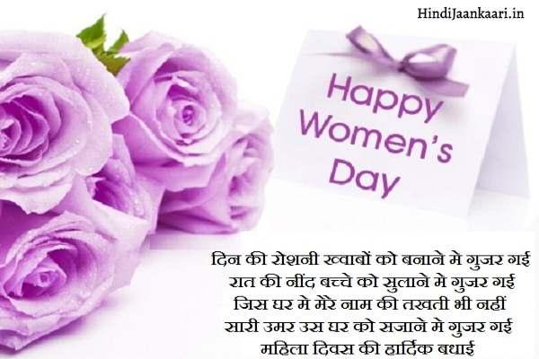 महिला दिवस कोट्स 7