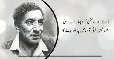 Ahmad Faraz Shayari in Urdu