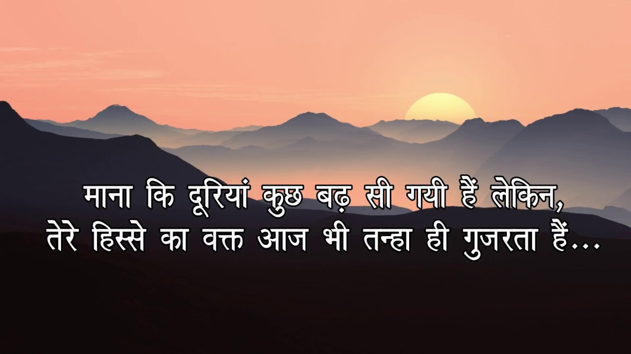Dooriyan Shayari in English