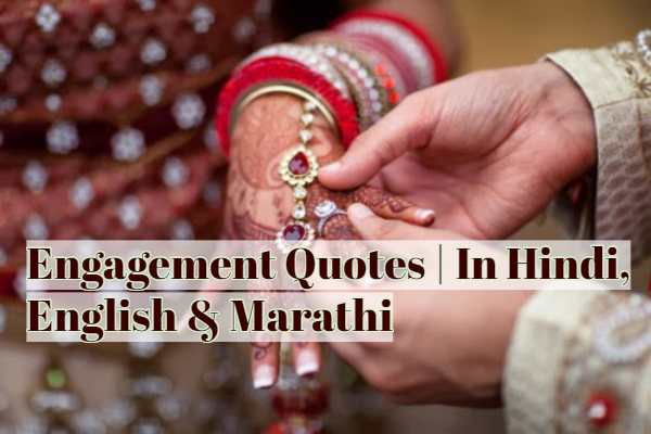 Engagement Quotes | In Hindi, English & Marathi