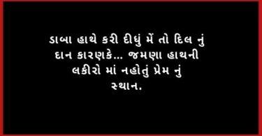 Gujarati Shayari Sad