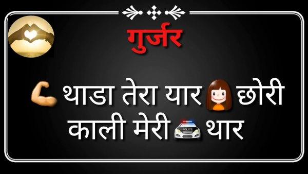 Gujjar Whatsapp Status