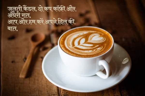 कॉफी पर प्यार भरा स्टैटस
