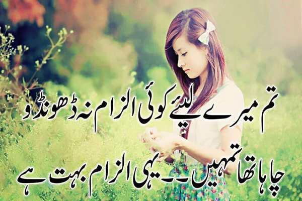 गीले शिकवा शायरी उर्दू में