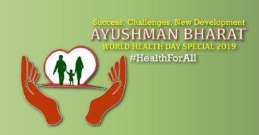 Ayushman Bharat Diwas in Hindi