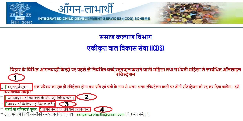 Bihar Anganwadi Labharthi Yojana 1