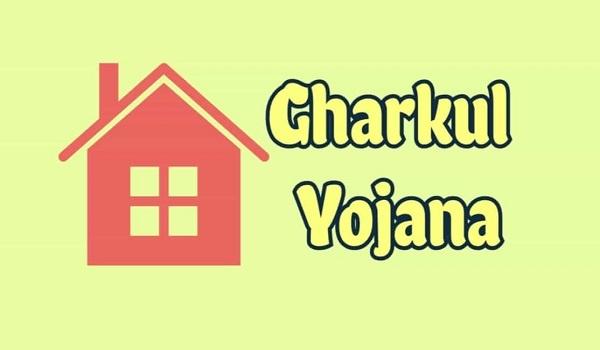 Gharkul Yojana Maharashtra 2020