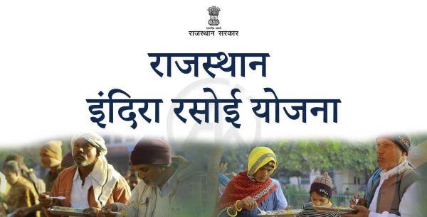Rajasthan Indira Rasoi Yojana