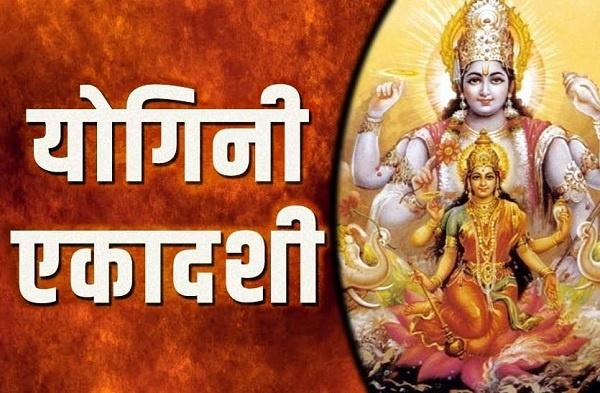Yogini Ekadashi Vrat Katha