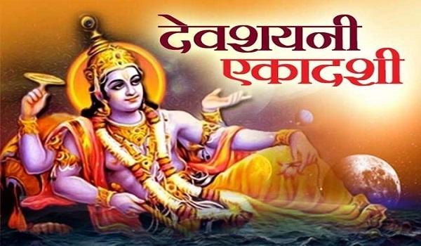 Yogini Ekadashi Vrat Vidhi