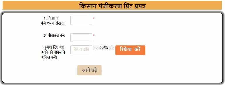 up online farmer registration format