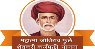Mahatma Jyotirao Phule Shetkari Karjmukti Yojana