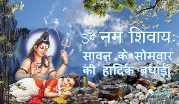 Sawan Somvar Nibandh in Hindi