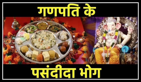 Ganesh Chaturthi Maharashtrian Lunch Menu
