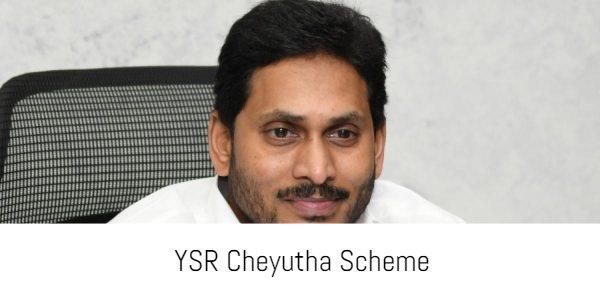 YSR Cheyutha Schemeonline