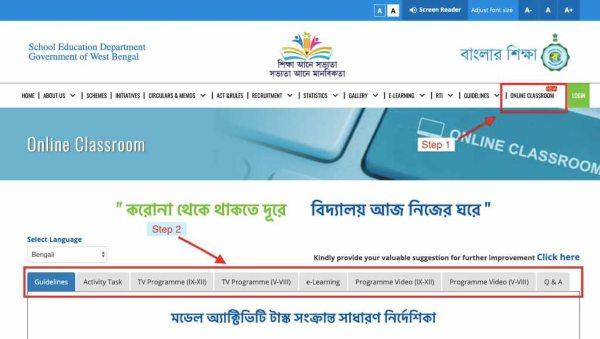banglar uchcha shiksha portal guideline
