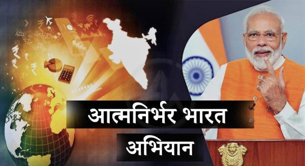 essay on aatm nirbhar bharat in hindi