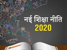 नई शिक्षा नीति क्या है