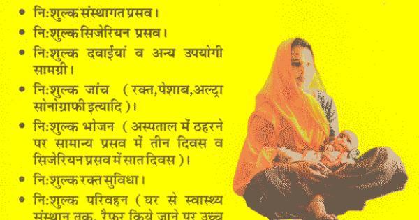what is janani suraksha yojana