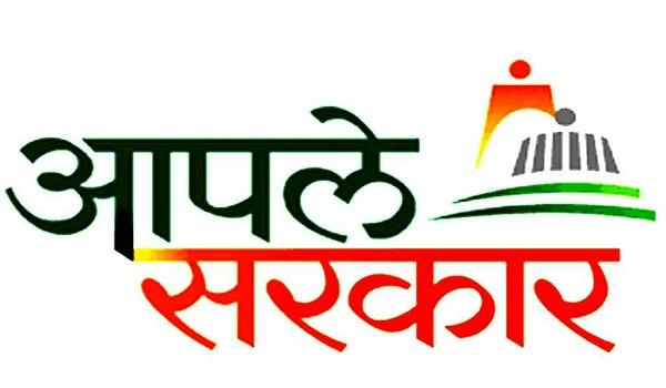 Aaple Sarkar Mobile App download APK