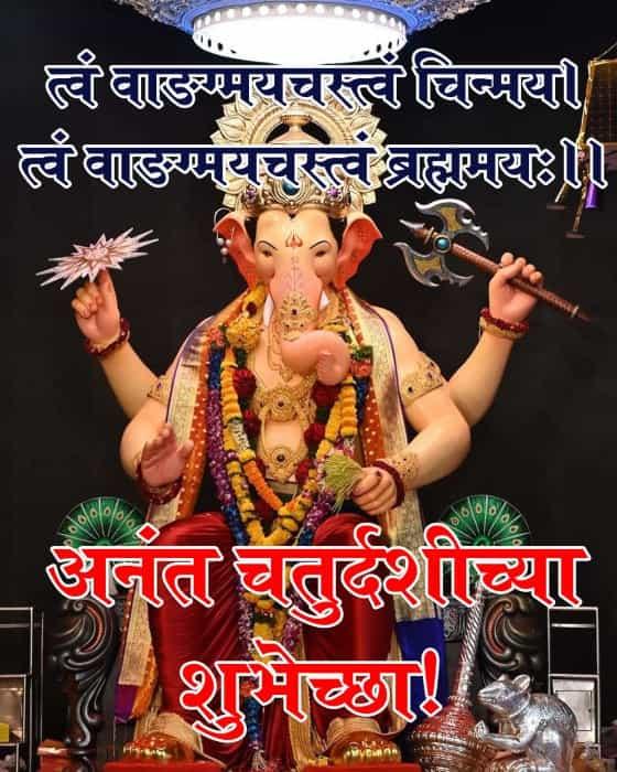 Anant Chaturdashi chya hardik shubhechha