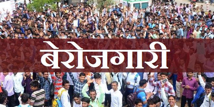 Berojgari Bhatta 2020 Online Registration