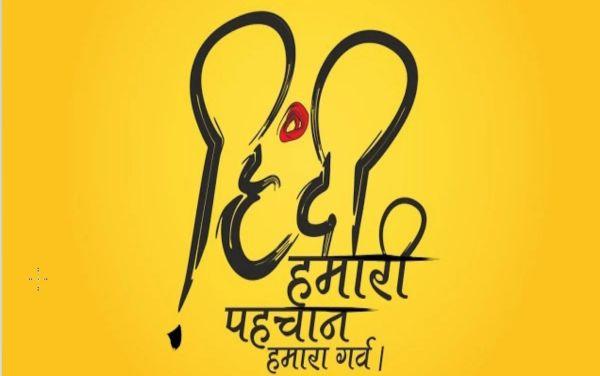 वृत्तांत लेखन हिंदी दिवस