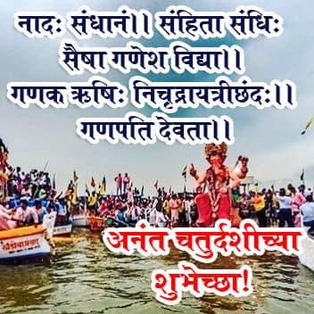 Anant Chaturdashi Chya Hardik Shubhechha Images