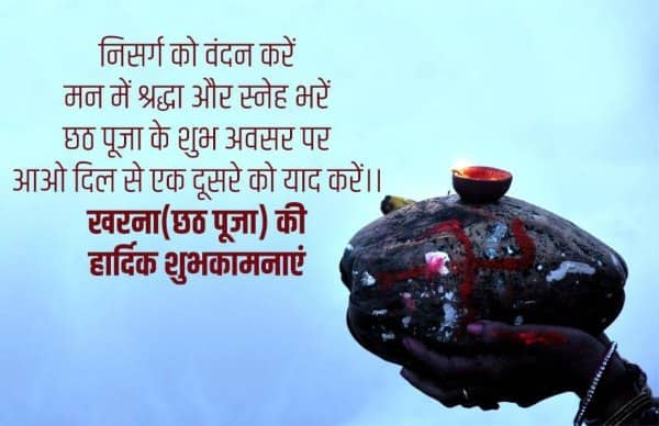 Chhat Puja Kharna Wishes