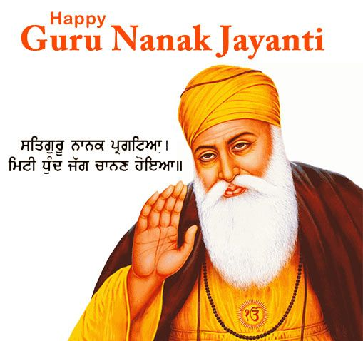 guru nanak jayanti greeting cards